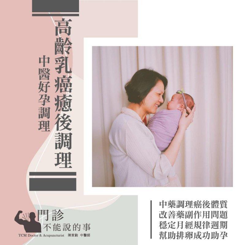 高齡乳癌癒後中藥調理受孕-封面圖